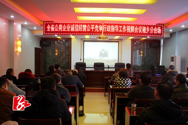 湘乡组织收看湖南省公用企业诚信经营公平竞争行政指导工作视频会议