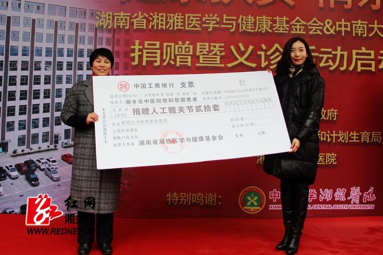 湘雅骨科专家来湘乡义诊 向贫困患者捐赠20套人工髋关节