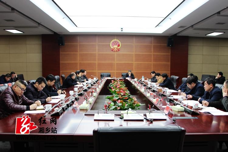 湘乡市部署矿产资源联合审批工作