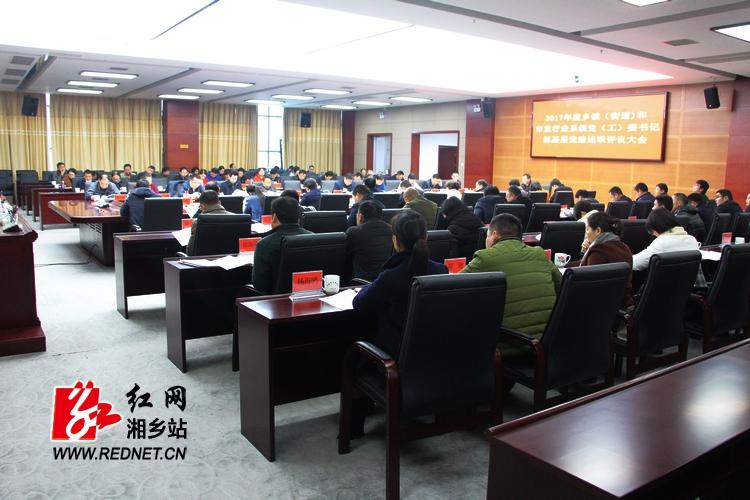 27名党(工)委书记就基层党建述职