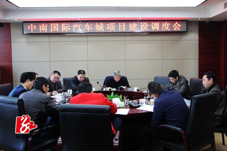 湘乡调度部署 高效推进中南国际汽车城项目建设