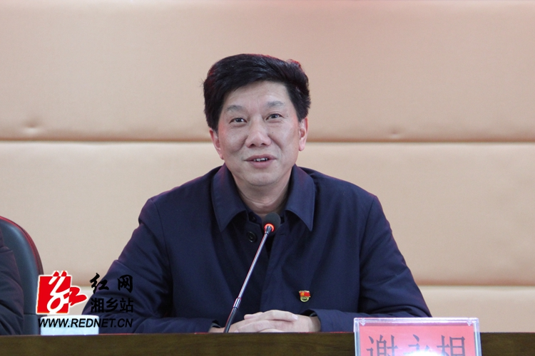 湘乡市文旅体局深入学习贯彻党的十九大精神
