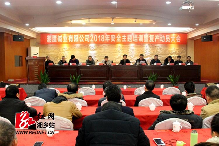湘潭碱业有限公司安全主题培训暨复产动员大会召开