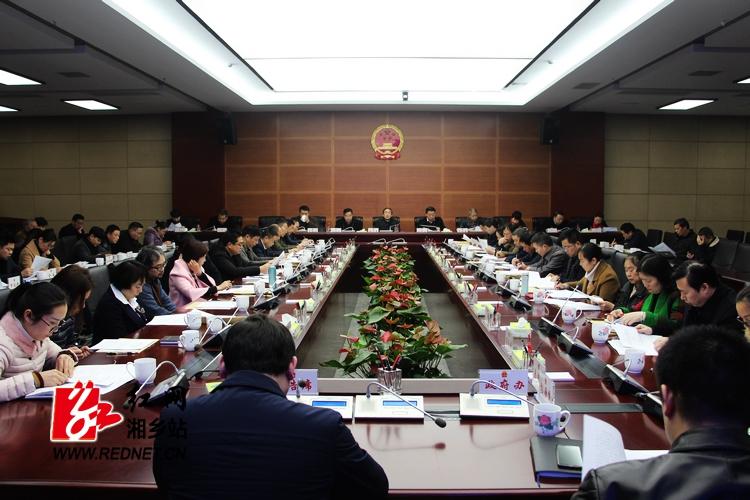 湘乡市第八届人大常委会第十一次会议召开