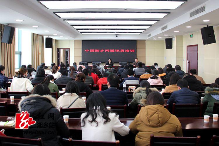 中国湘乡网站举行通讯员培训 近百名通讯员集中