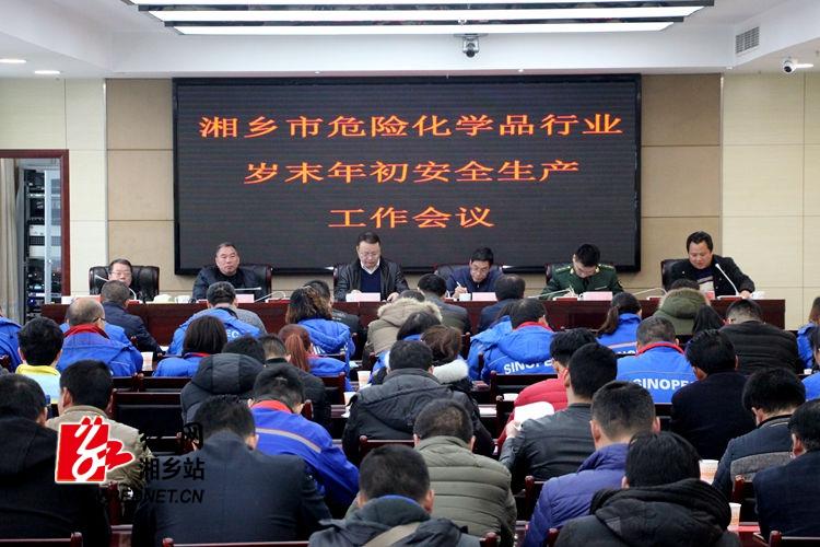 岁末年初 湘乡强化危险化学品行业安全生产