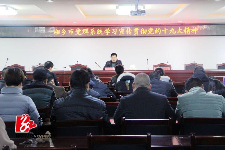 党群系统学习宣传贯彻党的十九大精神