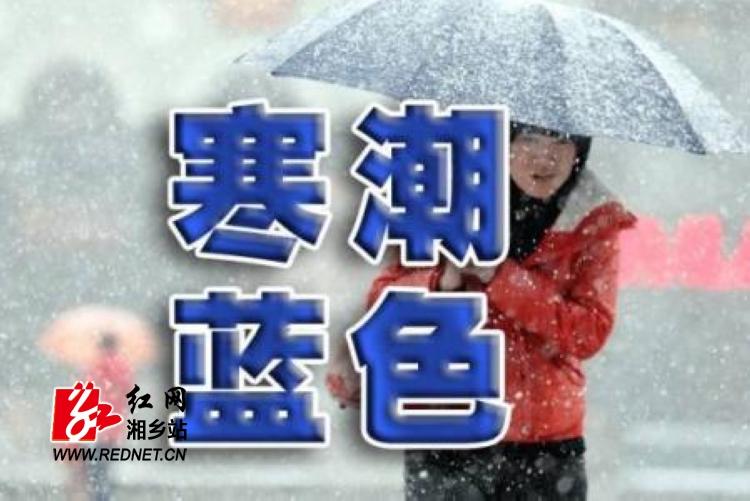 湘乡市气象局发布寒潮蓝色预警信号