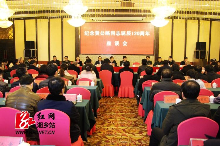 湘乡举行纪念黄公略同志诞辰120周年座谈会