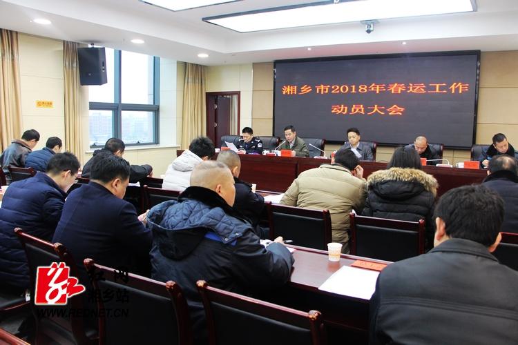 湘乡市动员2018年春运工作:确保安全平稳有序