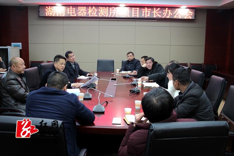 湘乡加快推进湖南电器检测所项目建设