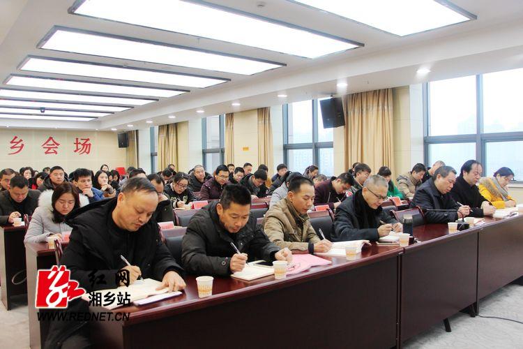 湘乡市统一战线集中学习十九大精神