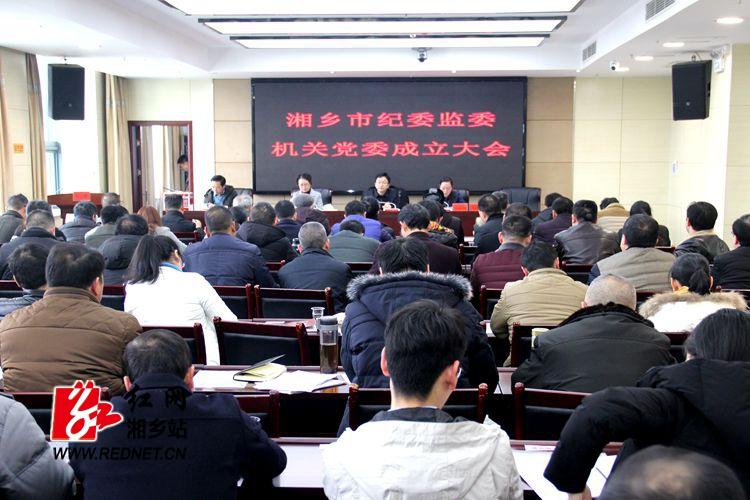 市纪委监委机关党委正式成立