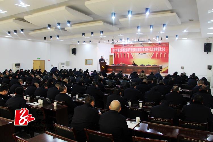 政法领导干部集中学习十九大精神 16人述职述廉