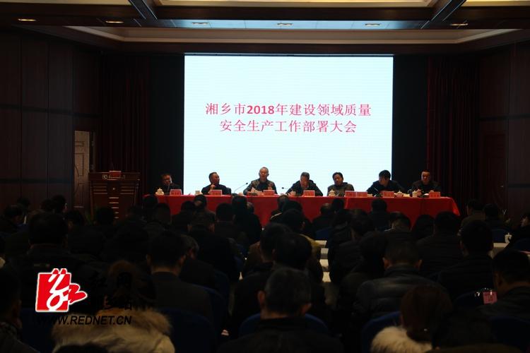 湘乡部署2018年建设领域质量安全生产工作