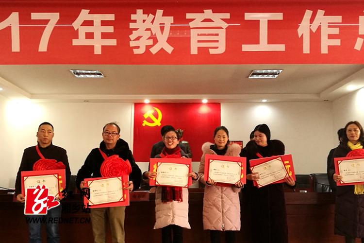 湘乡市2017年度教育工作总结表彰大会召开