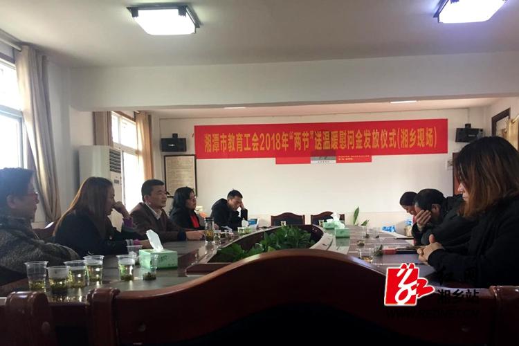 湘潭市教育工会慰问湘乡特困教职工