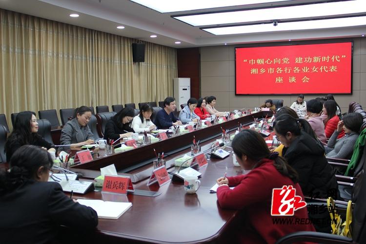 张茂丰与行业优秀女代表座谈:建功立业 正当其时