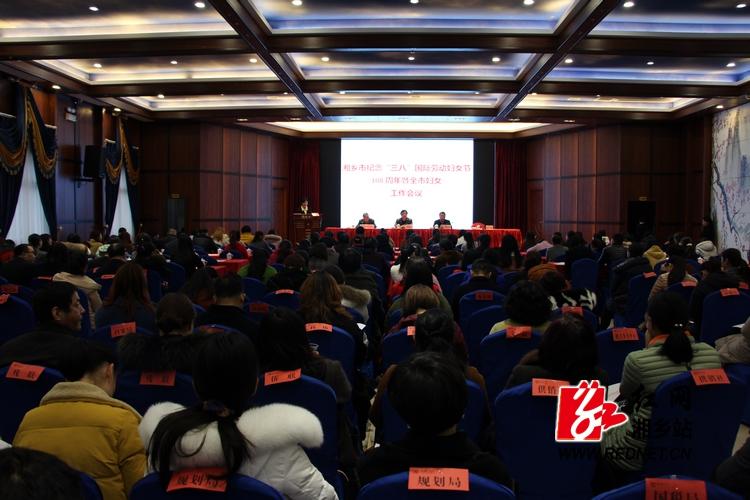 """湘乡市纪念""""三八""""国际劳动妇女节108周年暨全市妇女工作会议召开"""