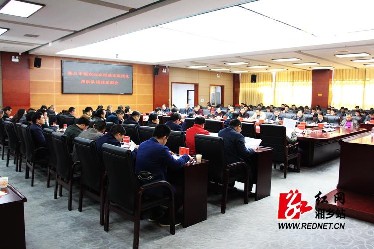 湘乡召开市派农业农村基本现代化帮助队送驻见面会