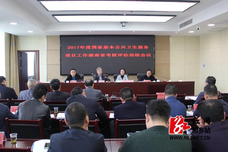 湘乡2017年度国家基本公共卫生服务项目将接受考核