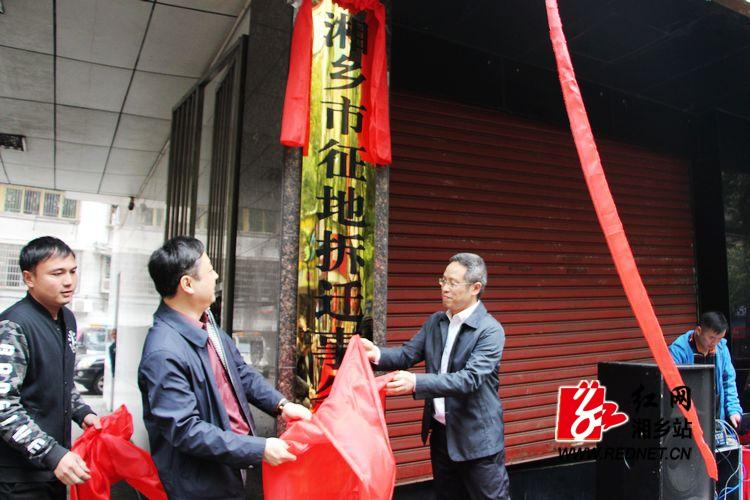 湘乡市征地拆迁事务管理中心、事务所正式挂牌成立