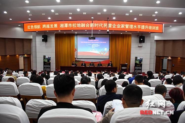 湘乡组织52名商会会员和企业家到湘潭大学培训