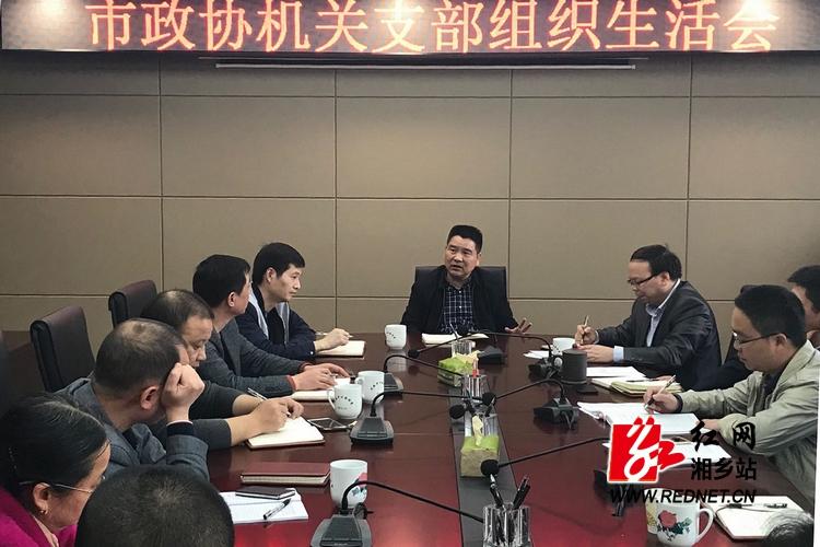 彭初阳参加市政协机关支部组织生活会
