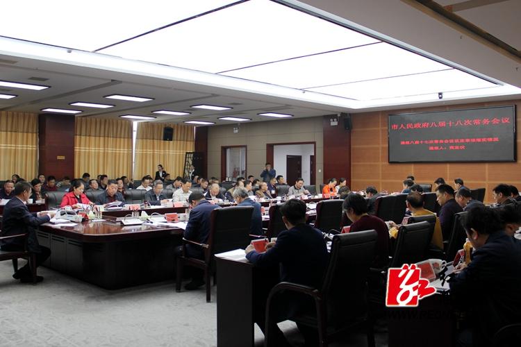 周俊文主持召开市政府八届十八次常务会议