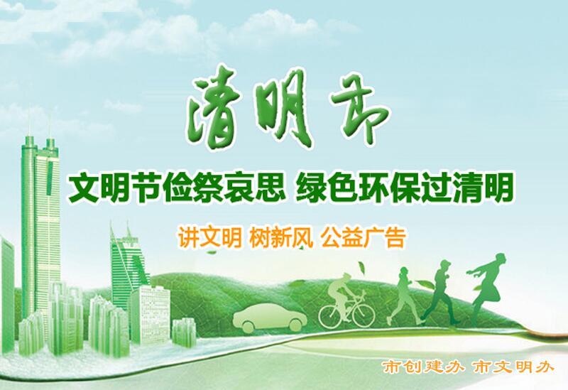 """湘乡发出""""绿色清明 文明祭扫""""倡议"""