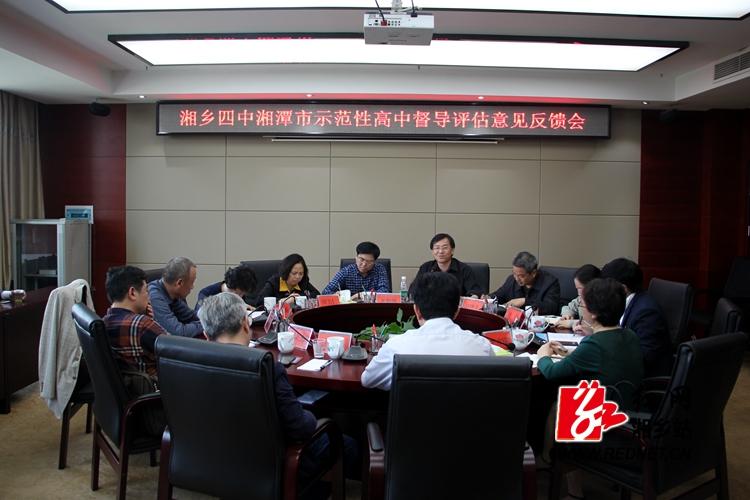 湘潭督导组对湘乡四中的评估意见反馈如何?