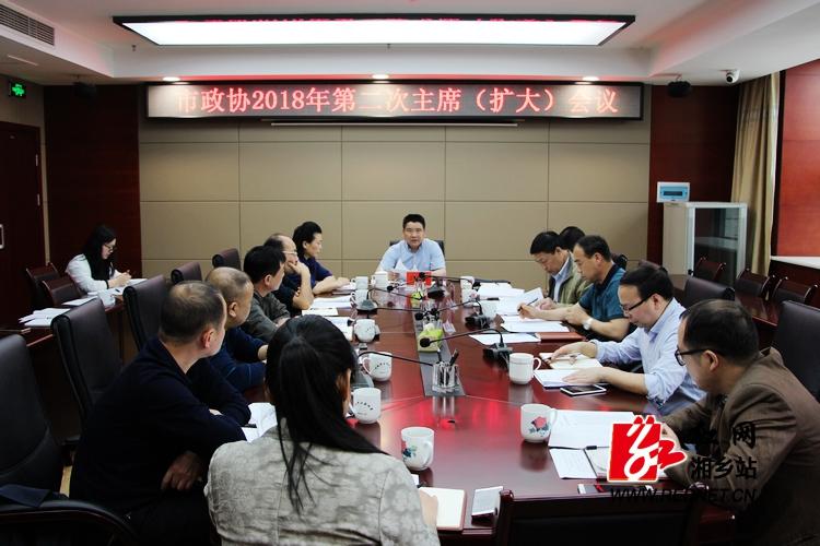 市政协主席(扩大)会议学习全国政协十三届一次会议精神