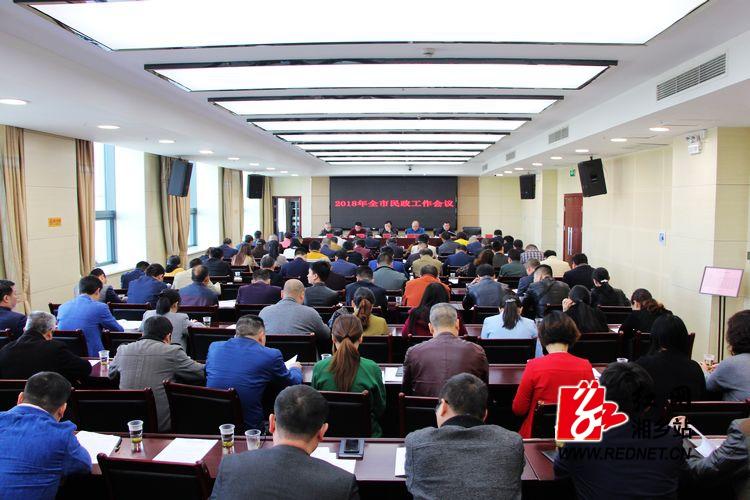 民政工作会议:提升认识 聚焦主业 加强建设