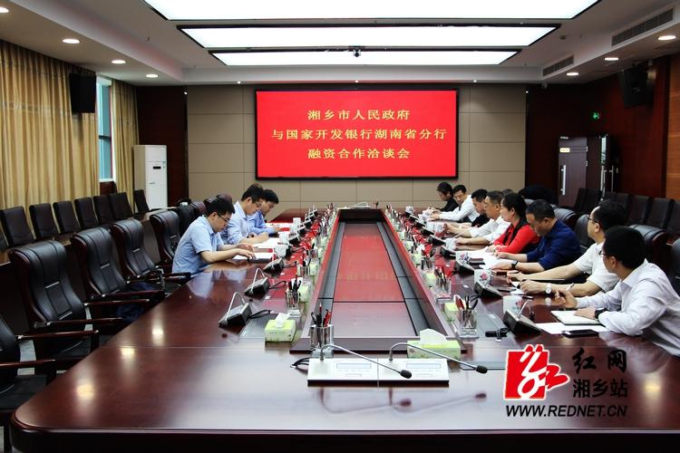 国开行湖南分行副行长于新杰来湘乡洽谈融资合作事宜