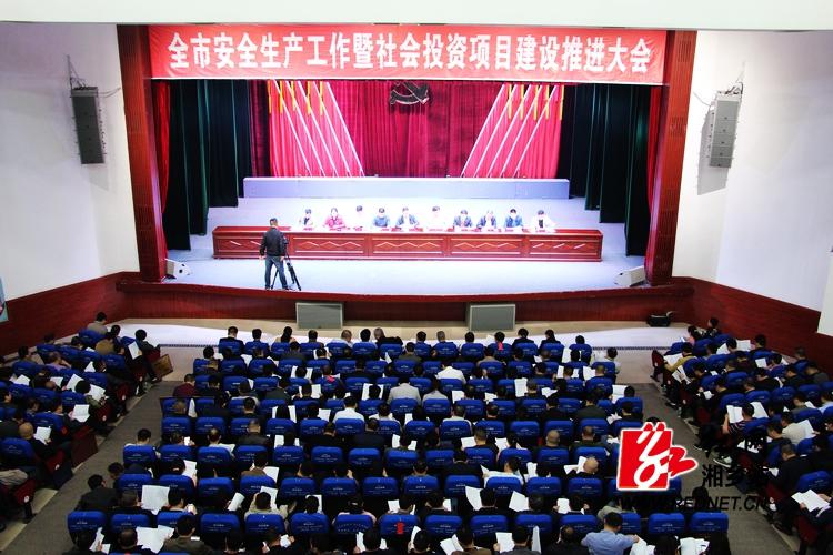 彭瑞林:牢牢树立四个意识 推动湘乡经济安全、高质量发展