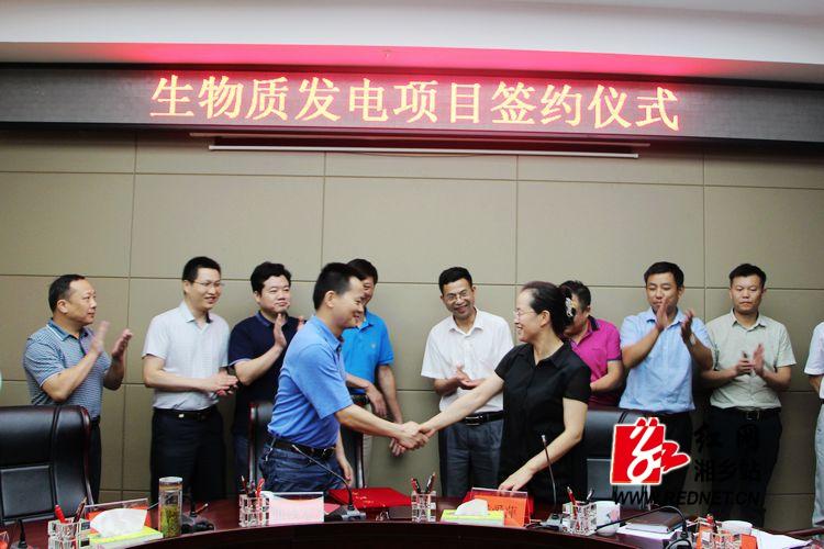 湘乡签约生物质发电项目 将建设生物质电厂