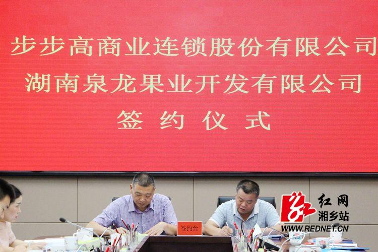 泉龙果业与步步高商业连锁、湖南绿色食品网签约