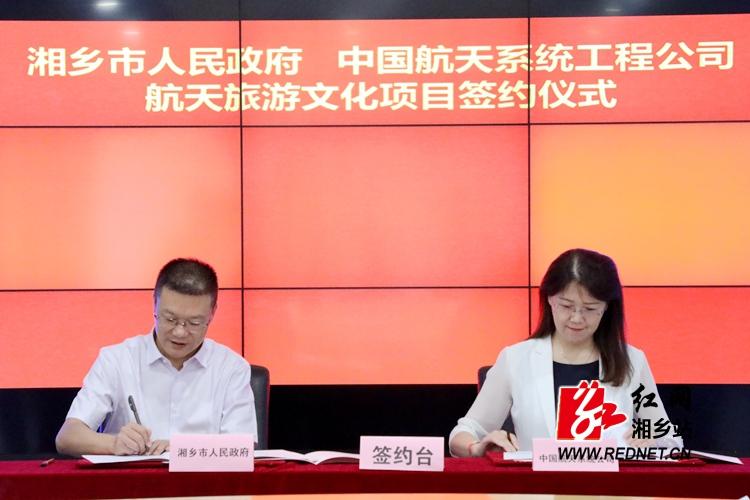 周俊文赴京与中国航天系统工程有限公司签订合作框架协议