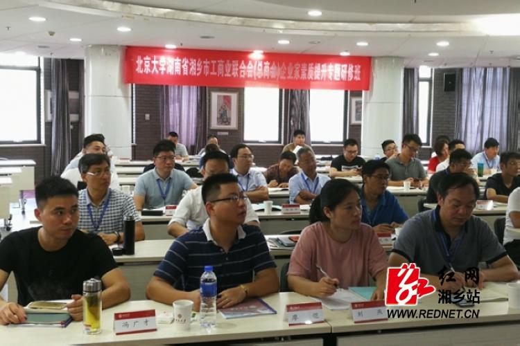 企业家北京培训2111111111.jpg