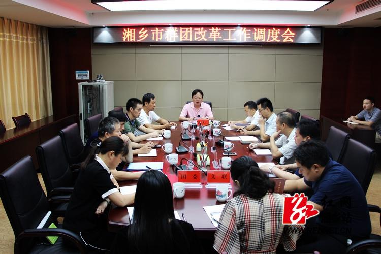 湘乡稳步推进群团改革工作