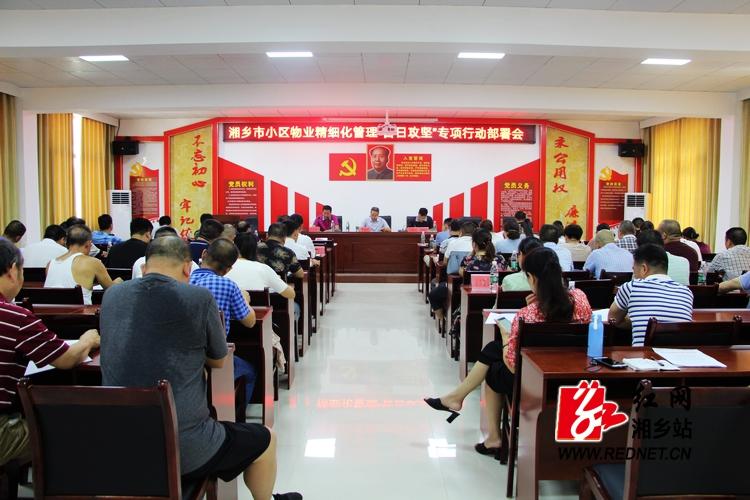 """8月至10月,湘乡""""百日攻坚""""小区物业精细化管理"""