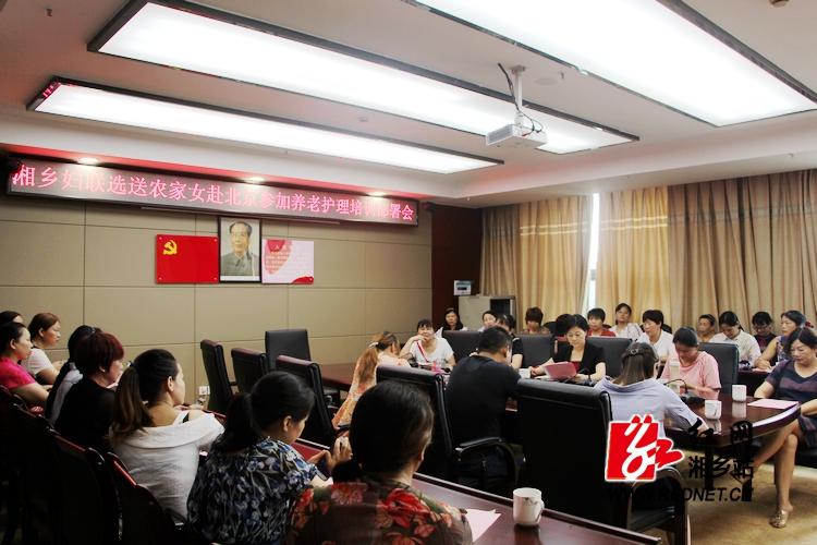 湘乡选送34名农家女赴北京参加养老护理培训