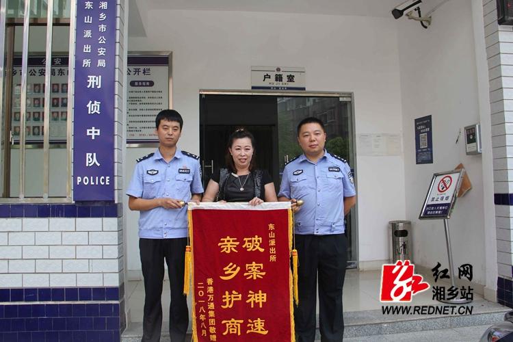 2小时找回遗失贵重物品 失主赠旗表谢湘乡警方