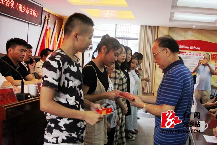 湘乡56名贫困大学生每人获助5000元
