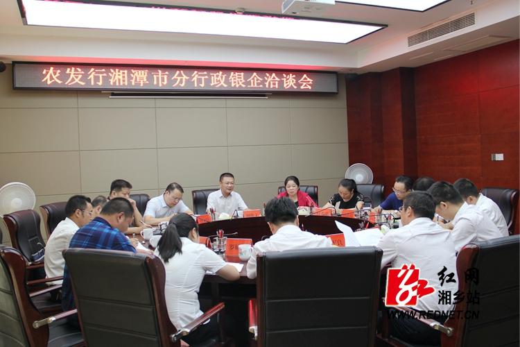 农发行湘潭市分行与我市进行合作洽谈