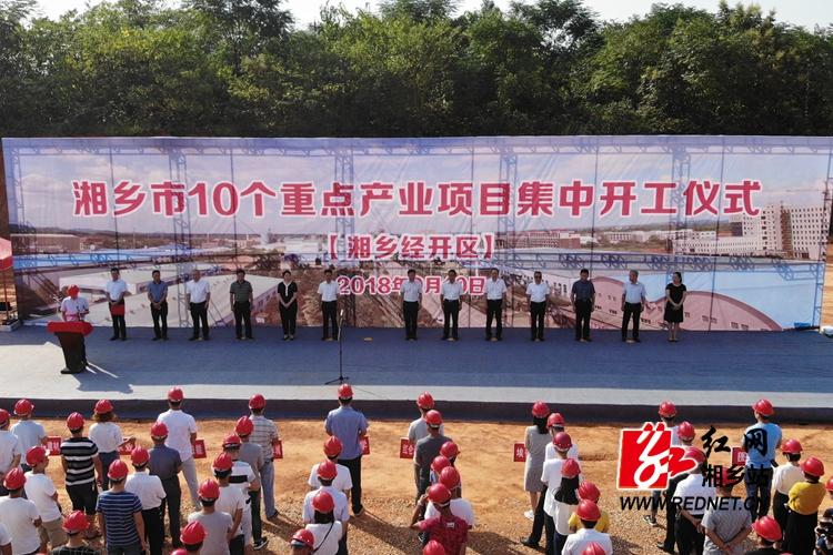 湘乡市10个重点产业项目集中开工 总投资19.02亿元