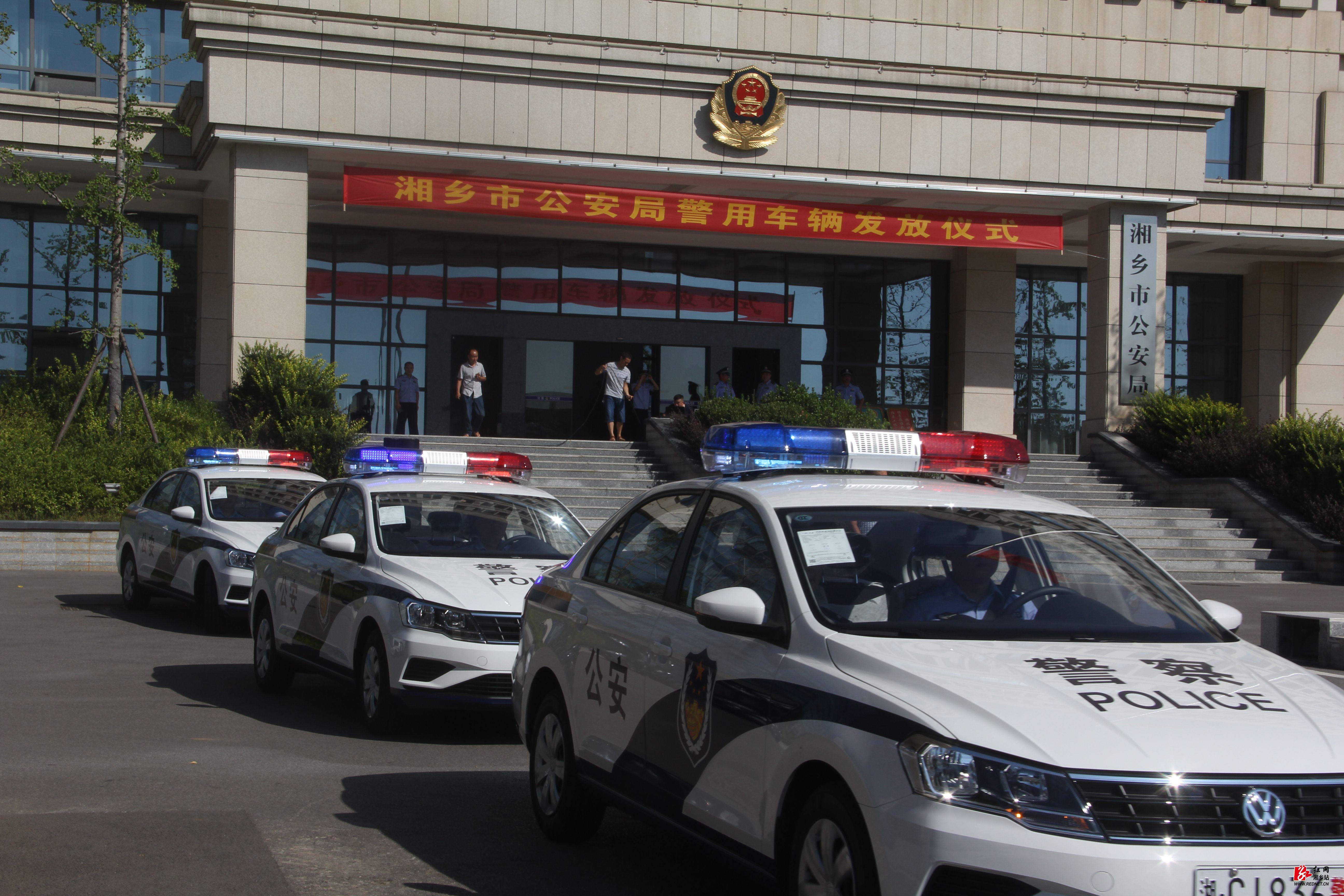 湘乡市公安局16辆新警车配发基层一线