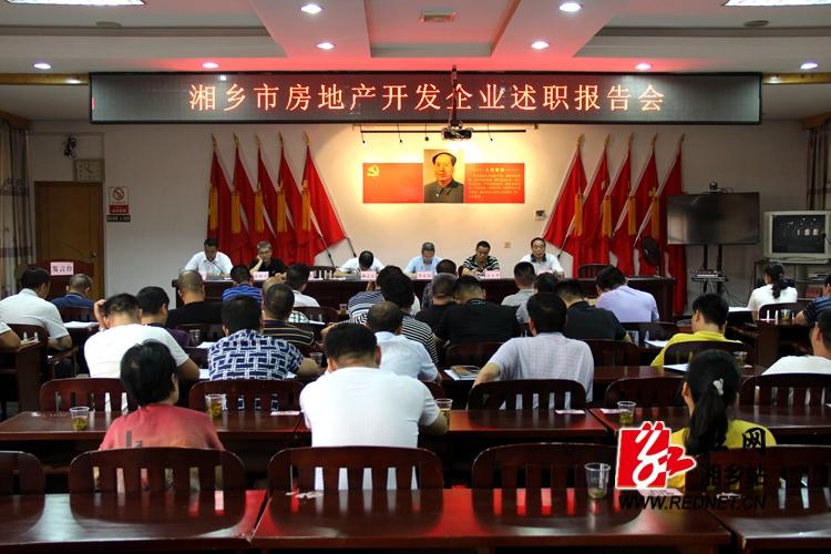 房地产开发企业代表述职 推进湘乡市房地产市场健康发展