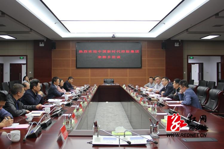 中国新时代控股集团公司来湘乡洽谈项目