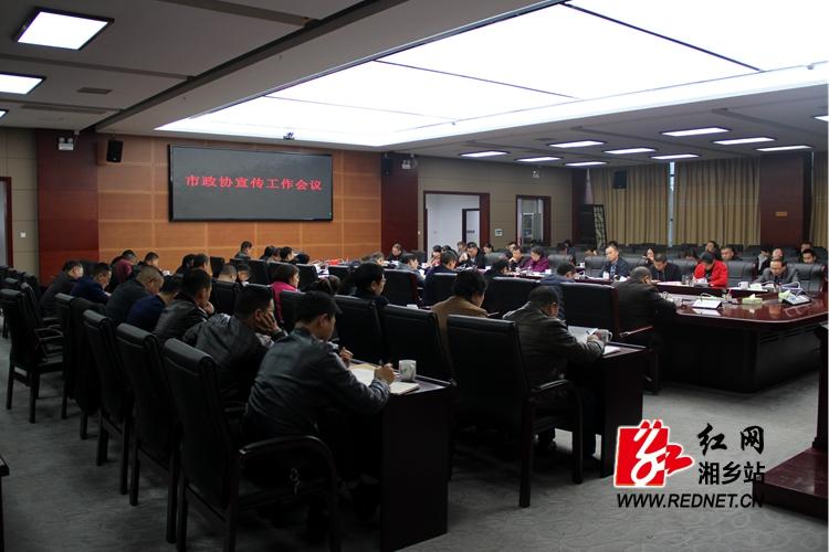 湘乡市政协研究部署政协宣传工作